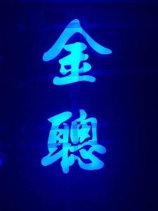 金聰|制服店